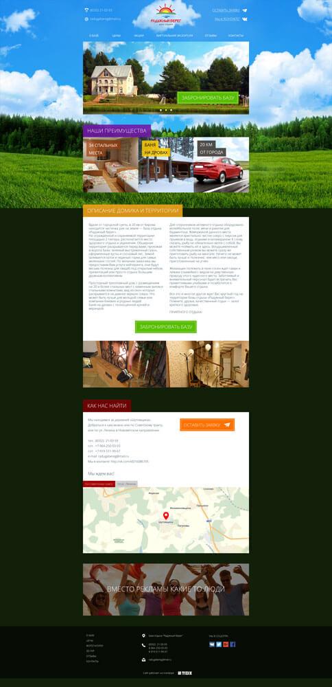 Создание сайтов радужный filezilla как копировать на хостинг